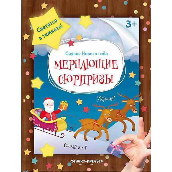 Мерцающие сюрпризы: книжка-мастерилкаНаборы для творчества новогодние<br>Характеристики:<br><br>• тип игрушки: книга;<br>• возраст: от 0 лет; <br>• автор: Московка О.;<br>• материал: картон, бумага;<br>• количество страниц: 16;<br>• вес: 82 гр;<br>• размер: 26х20х0,2 см;<br>• бренд: Fenix.<br><br>Книга «Мерцающие сюрпризы: книжка-мастерилка» - это издание, которое по большей части станет отличным приобретением для детей любого возраста. Такое издание может стать отличным дополнением к занятиям в школе или детском саду и даже дома.<br><br>Серия «Сияние Нового года» содержит красочные заготовки для поделок, которые малыш может самостоятельно вырезать и склеить, а потом использовать в качестве подарка или украшения дома. А главное, что в каждой книжке есть наклейки, которые светятся, поэтому все сделанные игрушки и открытки будут красиво мерцать в темноте!<br><br>Книги серии будут полезны воспитателям дошкольных образовательных учреждений, гувернерам и родителям для занятий с детьми как в детском саду, так и дома.<br><br>Книгу «Мерцающие сюрпризы: книжка-мастерилка» можно купить в нашем интернет-магазине.<br>Ширина мм: 260; Глубина мм: 200; Высота мм: 2; Вес г: 82; Возраст от месяцев: 0; Возраст до месяцев: 72; Пол: Унисекс; Возраст: Детский; SKU: 7339144;