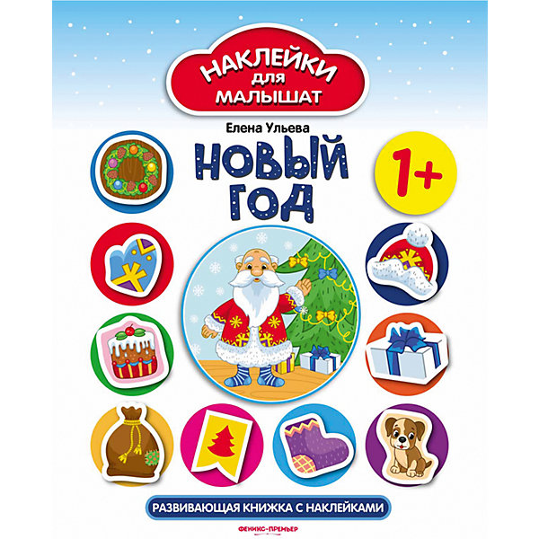Новый год в лесу: книжка с наклейкамиКнижки с наклейками<br>Характеристики:<br><br>• тип игрушки: книга;<br>• возраст: от 0 лет; <br>• автор: Ульева Е. А.;<br>• материал: картон, бумага;<br>• количество страниц: 8;<br>• вес: 65 гр;<br>• размер: 29х20,5х0,1 см;<br>• бренд: Fenix.<br><br>Книга «Новый год в лесу: книжка с наклейками» - это издание, которое по большей части станет отличным приобретением для детей любого возраста. Такое издание может стать отличным дополнением к занятиям в школе или детском саду и даже дома.<br><br>Главное достоинство этих книжек в том, что малыш активно вовлекается в процесс познания и становится его непосредственным участником: ему необходимо решить проблемную ситуацию, отыскать изображение, которого не хватает на картинке, приклеить нужную картинку на место. Все иллюстрации в данных книжках красочные, яркие, но в то же время естественные. Использованы именно те цвета, которые ребёнок может увидеть в жизни, в природе. Это помогает ребёнку легче усвоить материал, работать с книжкой в течение длительного времени.<br><br>Книги серии будут полезны воспитателям дошкольных образовательных учреждений, гувернерам и родителям для занятий с детьми как в детском саду, так и дома.<br><br>Книгу «Новый год в лесу: книжка с наклейками» можно купить в нашем интернет-магазине.<br>Ширина мм: 290; Глубина мм: 205; Высота мм: 1; Вес г: 65; Возраст от месяцев: 0; Возраст до месяцев: 72; Пол: Унисекс; Возраст: Детский; SKU: 7339145;
