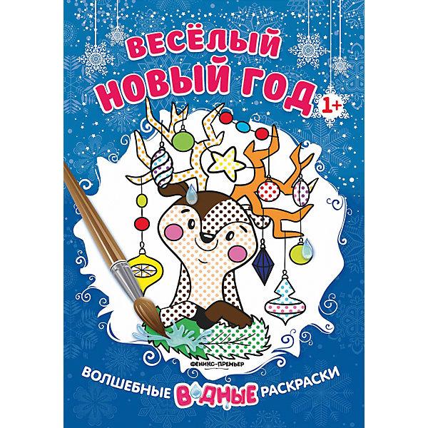 Веселый Новый год 1+: книжка-раскраскаВодные раскраски<br>Характеристики:<br><br>• тип игрушки: раскраска;<br>• тип: развивающая и познавательная литература для дошкольников;<br>• возраст: от 1 года;<br>• количество страниц: 8;<br>• материал: бумага;<br>• художник: Гутор Н.;<br>• вес: 65 гр;<br>• размер: 31х22х0,2 см;<br>• бренд: Fenix.<br><br>Книжка «Веселый Новый год 1+: книжка-раскраска»  подойдет для занятий с дошкольниками. Эта книжка представляет из себя волшебную раскраску. Достаточно обмакнуть кисточку в воду, провести по рисунку - и он окрасится в разные цвета. Такая магия под силу даже совсем крохам, которые едва-едва научились держать кисточку в руке.<br><br>Такая раскраска абсолютно не вредна для детей, ведь используется только вода. Простые картинки и яркие цвета увлекут ребенка надолго.<br><br>Книжку «Веселый Новый год 1+: книжка-раскраска» можно купить в нашем интернет-магазине.<br>Ширина мм: 310; Глубина мм: 220; Высота мм: 2; Вес г: 65; Возраст от месяцев: 0; Возраст до месяцев: 72; Пол: Унисекс; Возраст: Детский; SKU: 7339148;