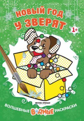 Fenix Новый год у зверят 1+: книжка-раскраска
