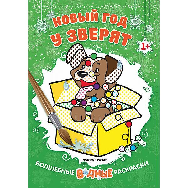 Новый год у зверят 1+: книжка-раскраскаВодные раскраски<br>Характеристики:<br><br>• тип игрушки: раскраска;<br>• тип: развивающая и познавательная литература для дошкольников;<br>• возраст: от 1 года;<br>• количество страниц: 8;<br>• материал: бумага;<br>• художник: Гутор Н.;<br>• вес: 65 гр;<br>• размер: 31х22х0,2 см;<br>• бренд: Fenix.<br><br>Книжка «Новый год у зверят 1+: книжка-раскраска»  подойдет для занятий с дошкольниками. Эта книжка представляет из себя волшебную раскраску. Достаточно обмакнуть кисточку в воду, провести по рисунку - и он окрасится в разные цвета. Такая магия под силу даже совсем крохам, которые едва-едва научились держать кисточку в руке.<br><br>Такая раскраска абсолютно не вредна для детей, ведь используется только вода. Простые картинки и яркие цвета увлекут ребенка надолго.<br><br>Книжку «Новый год у зверят 1+: книжка-раскраска» можно купить в нашем интернет-магазине.<br>Ширина мм: 310; Глубина мм: 220; Высота мм: 2; Вес г: 65; Возраст от месяцев: 0; Возраст до месяцев: 72; Пол: Унисекс; Возраст: Детский; SKU: 7339150;