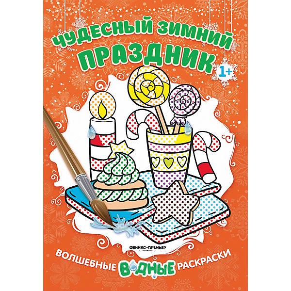 Чудесный зимний праздник 1+: книжка-раскраскаВодные раскраски<br>Характеристики:<br><br>• тип игрушки: раскраска;<br>• тип: развивающая и познавательная литература для дошкольников;<br>• возраст: от 1 года;<br>• количество страниц: 8;<br>• материал: бумага;<br>• художник: Гутор Н.;<br>• вес: 65 гр;<br>• размер: 31х22х0,2 см;<br>• бренд: Fenix.<br><br>Книжка «Чудесный зимний праздник 1+: книжка-раскраска»  подойдет для занятий с дошкольниками. Эта книжка представляет из себя волшебную раскраску. Достаточно обмакнуть кисточку в воду, провести по рисунку - и он окрасится в разные цвета. Такая магия под силу даже совсем крохам, которые едва-едва научились держать кисточку в руке.<br><br>Такая раскраска абсолютно не вредна для детей, ведь используется только вода. Простые картинки и яркие цвета увлекут ребенка надолго.<br><br>Книжку «Чудесный зимний праздник 1+: книжка-раскраска» можно купить в нашем интернет-магазине.<br>Ширина мм: 310; Глубина мм: 220; Высота мм: 2; Вес г: 65; Возраст от месяцев: 0; Возраст до месяцев: 72; Пол: Унисекс; Возраст: Детский; SKU: 7339151;