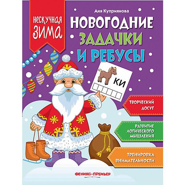 Новогодние задачки и ребусыВикторины и ребусы<br>Характеристики:<br><br>• тип игрушки: книга;<br>• тип: развивающая и познавательная литература для дошкольников;<br>• возраст: от 1 года;<br>• количество страниц: 8;<br>• материал: бумага;<br>• автор: Куприянова А.;<br>• вес: 40 гр;<br>• размер: 26х20х0,2 см;<br>• бренд: Fenix.<br><br>Книга «Новогодние задачки и ребусы»  подойдет для занятий с дошкольниками. В довольно большой серии  собраны все творческие занятия, которые будут интересны и полезны детям: поделки, головоломки, ребусы, классические раскраски и раскраски по буквам, цифрам и точкам.<br><br>Такая книжка понравится всем детям, она надолго их увлечет своими интересными заданиями и картинками. Удобный формат издания позволяет взять его с собой, чтобы развлекать малыша. <br><br>Книгу «Новогодние задачки и ребусы» можно купить в нашем интернет-магазине.<br>Ширина мм: 260; Глубина мм: 200; Высота мм: 1; Вес г: 39; Возраст от месяцев: 0; Возраст до месяцев: 72; Пол: Унисекс; Возраст: Детский; SKU: 7339152;