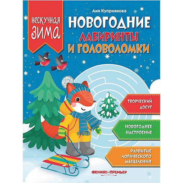 Новогодние лабиринты и головоломкиВикторины и ребусы<br>Характеристики:<br><br>• тип игрушки: книга;<br>• тип: развивающая и познавательная литература для дошкольников;<br>• возраст: от 1 года;<br>• количество страниц: 8;<br>• материал: бумага;<br>• автор: Куприянова А.;<br>• вес: 40 гр;<br>• размер: 26х20х0,2 см;<br>• бренд: Fenix.<br><br>Книга «Новогодние лабиринты и головоломки»  подойдет для занятий с дошкольниками. В довольно большой серии  собраны все творческие занятия, которые будут интересны и полезны детям: поделки, головоломки, ребусы, классические раскраски и раскраски по буквам, цифрам и точкам.<br><br>Такая книжка понравится всем детям, она надолго их увлечет своими интересными заданиями и картинками. Удобный формат издания позволяет взять его с собой, чтобы развлекать малыша. <br><br>Книгу «Новогодние лабиринты и головоломки» можно купить в нашем интернет-магазине.<br>Ширина мм: 261; Глубина мм: 201; Высота мм: 1; Вес г: 40; Возраст от месяцев: 0; Возраст до месяцев: 72; Пол: Унисекс; Возраст: Детский; SKU: 7339153;