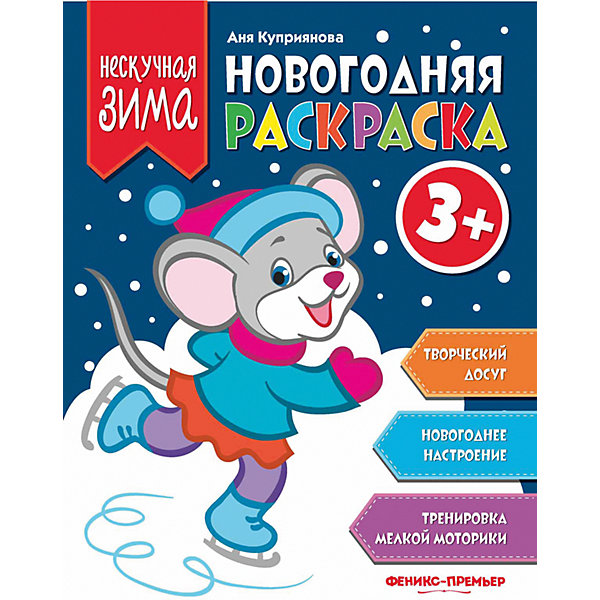 Новогодняя раскраска 3+Раскраски для детей<br>Характеристики:<br><br>• тип игрушки: книга;<br>• тип: развивающая и познавательная литература для дошкольников;<br>• возраст: от 3 лет;<br>• количество страниц: 8;<br>• материал: бумага;<br>• автор: Куприянова А.;<br>• вес: 40 гр;<br>• размер: 26х20х0,2 см;<br>• бренд: Fenix.<br><br>Книга «Новогодняя раскраска 3+»  подойдет для занятий с дошкольниками. В довольно большой серии  собраны все творческие занятия, которые будут интересны и полезны детям: поделки, головоломки, ребусы, классические раскраски и раскраски по буквам, цифрам и точкам.<br><br>Такая книжка понравится всем детям, она надолго их увлечет своими интересными заданиями и картинками. Удобный формат издания позволяет взять его с собой, чтобы развлекать малыша. <br><br>Книгу «Новогодняя раскраска 3+» можно купить в нашем интернет-магазине.<br>Ширина мм: 261; Глубина мм: 201; Высота мм: 1; Вес г: 40; Возраст от месяцев: 0; Возраст до месяцев: 72; Пол: Унисекс; Возраст: Детский; SKU: 7339155;