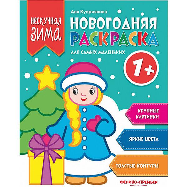 Новогодняя раскраска для самых маленькихРаскраски для детей<br>Характеристики:<br><br>• тип игрушки: книга;<br>• тип: развивающая и познавательная литература для дошкольников;<br>• возраст: от 3 лет;<br>• количество страниц: 8;<br>• материал: бумага;<br>• автор: Куприянова А.;<br>• вес: 40 гр;<br>• размер: 26х20х0,2 см;<br>• бренд: Fenix.<br><br>Книга «Новогодняя раскраска для самых маленьких» подойдет для занятий с дошкольниками. В довольно большой серии  собраны все творческие занятия, которые будут интересны и полезны детям: поделки, головоломки, ребусы, классические раскраски и раскраски по буквам, цифрам и точкам.<br><br>Такая книжка понравится всем детям, она надолго их увлечет своими интересными заданиями и картинками. Удобный формат издания позволяет взять его с собой, чтобы развлекать малыша. <br><br>Книгу «Новогодняя раскраска для самых маленьких» можно купить в нашем интернет-магазине.<br>Ширина мм: 260; Глубина мм: 201; Высота мм: 1; Вес г: 40; Возраст от месяцев: 0; Возраст до месяцев: 72; Пол: Унисекс; Возраст: Детский; SKU: 7339156;