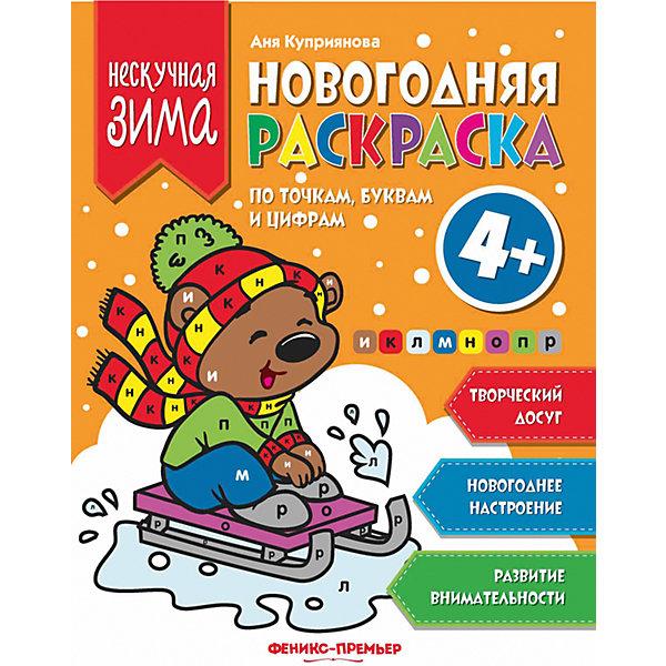 Новогодняя раскраска по точка, буквам и цифрамРаскраски для детей<br>Характеристики:<br><br>• тип игрушки: книга;<br>• тип: развивающая и познавательная литература для дошкольников;<br>• возраст: от 3 лет;<br>• количество страниц: 8;<br>• материал: бумага;<br>• автор: Куприянова А.;<br>• вес: 40 гр;<br>• размер: 26х20х0,2 см;<br>• бренд: Fenix.<br><br>Книга «Новогодняя раскраска по точкам, буквам и цифрам» подойдет для занятий с дошкольниками. В довольно большой серии  собраны все творческие занятия, которые будут интересны и полезны детям: поделки, головоломки, ребусы, классические раскраски и раскраски по буквам, цифрам и точкам.<br><br>Такая книжка понравится всем детям, она надолго их увлечет своими интересными заданиями и картинками. Удобный формат издания позволяет взять его с собой, чтобы развлекать малыша. <br><br>Книгу «Новогодняя раскраска по точкам, буквам и цифрам» можно купить в нашем интернет-магазине.<br>Ширина мм: 260; Глубина мм: 201; Высота мм: 1; Вес г: 40; Возраст от месяцев: 0; Возраст до месяцев: 72; Пол: Унисекс; Возраст: Детский; SKU: 7339157;