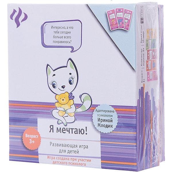 Я мечтаю!:развивающая игра для детейНастольные игры для всей семьи<br>Характеристики:<br><br>• тип игрушки: игра;<br>• возраст: от 3 лет;<br>• комплектация: 30 карточек, правила игры;<br>• материал: бумага, картон;<br>• вес: 183 гр;<br>• размер: 14,5х13,5х5,6 см;<br>• бренд: Fenix.<br><br>Игра «Я мечтаю!: развивающая игра для детей» подойдет для маленьких детей. Кошечка Зефирка, слонёнок Шоко и обезьянка Тянучка приглашают детей и родителей играть вместе, быть внимательными друг к другу, уметь успокаиваться, смеяться и делиться с близкими своими мечтами.<br><br>Эта игра помогает повысить эмоциональный интеллект малыша, научить его позитивно мыслить, развить воображение, укрепить чувство товарищества и улучшить взаимопонимание. Также она может  подсказать ребёнку, как правильно расслабиться. В комплекте: 30 карточек, правила игры.<br><br>Игру «Я мечтаю!: развивающая игра для детей» можно купить в нашем интернет-магазине.<br>Ширина мм: 145; Глубина мм: 135; Высота мм: 56; Вес г: 183; Возраст от месяцев: 0; Возраст до месяцев: 72; Пол: Унисекс; Возраст: Детский; SKU: 7339159;