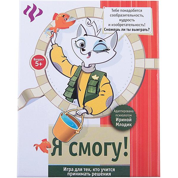 Я смогу!:развивающая игра для детейНастольные игры для всей семьи<br>Характеристики:<br><br>• тип игрушки: игра;<br>• возраст: от 3 лет;<br>• комплектация: 9 фрагментов свободного игрового поля, 30 карточек, игральный кубик, 6 фишек, правила игры;<br>• материал: бумага, картон, пластик;<br>• вес: 344 гр;<br>• размер: 17,4х13,8х4,1 см;<br>• бренд: Fenix.<br><br>Игра «Я смогу!: развивающая игра для детей» подойдет для маленьких детей. Группа пираний заблудилась в Атлантическом океане. Кто-то должен спасти их и вернуть обратно в реку Амазонку.  Аник, Лиам и Тимор ищут того, кто сможет справиться с этим заданием.<br><br>Эта игра учит ребенка принимать решения, нести ответственность за свои действия,  быстро соображать, быть уверенным в себе. В комплекте: 9 фрагментов свободного игрового поля, 30 карточек, игральный кубик, 6 фишек, правила игры.<br><br>Игру «Я смогу!: развивающая игра для детей» можно купить в нашем интернет-магазине.<br>Ширина мм: 174; Глубина мм: 138; Высота мм: 41; Вес г: 344; Возраст от месяцев: 0; Возраст до месяцев: 72; Пол: Унисекс; Возраст: Детский; SKU: 7339160;