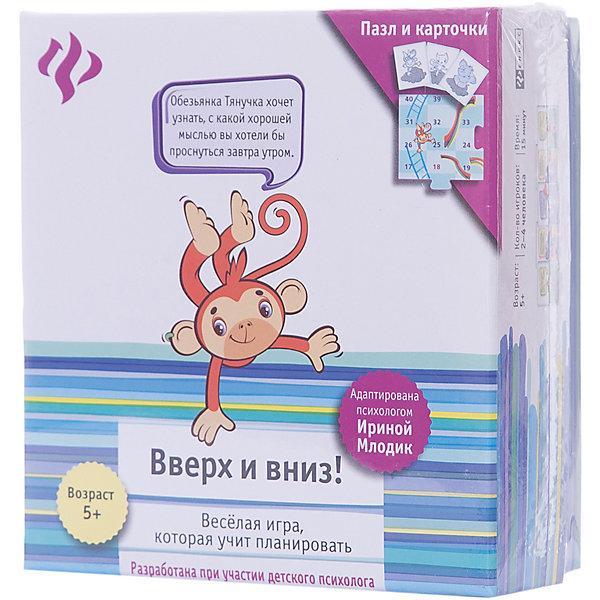 Вверх и вниз!:развивающая игра для детейНастольные игры для всей семьи<br>Характеристики:<br><br>• тип игрушки: игра;<br>• возраст: от 5 лет;<br>• комплектация: 9 фрагментов свободного игрового поля, 18 карточек, игральный кубик, 4 фишки, правила игры;<br>• материал: бумага, картон, пластик;<br>• вес: 307 гр;<br>• размер: 14,5х13,5х5,6 см;<br>• бренд: Fenix.<br><br>Игра «Вверх и вниз!: развивающая игра для детей» подойдет для маленьких детей. Отправьтесь в веселое путешествие с обезьянкой Тянучкой, кошечкой Зефиркой и слоненком Шоко.  С ними вы сможете поделиться своими мечтами, повеселиться, порадоваться прошедшему дню и даже построить планы на завтра.<br><br>Уникальность и достоинства этой игры заключаются в том, что она развивает базовые навыки планирования,  позволяет детям и родителям весело провести время вместе, повышает эмоциональный интеллект, стимулирует общение между родителями и детьми. В комплекте: 9 фрагментов свободного игрового поля, 18 карточек, игральный кубик, 4 фишки, правила игры.<br><br>Игру «Вверх и вниз!: развивающая игра для детей» можно купить в нашем интернет-магазине.<br>Ширина мм: 145; Глубина мм: 135; Высота мм: 56; Вес г: 307; Возраст от месяцев: 0; Возраст до месяцев: 72; Пол: Унисекс; Возраст: Детский; SKU: 7339161;