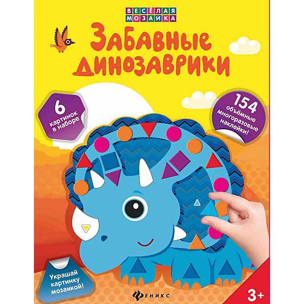 Забавные динозаврики: набор для творчестваБумага<br>Характеристики:<br><br>• тип игрушки: набор для творчества;<br>• возраст: от 3 лет;<br>• материал: картон, бумага;<br>• вес:  120 гр;<br>• размер: 25,2х17,3х1,2 см;<br>• бренд: Fenix.<br><br>«Забавные динозаврики: набор для творчества» разработан для детей от трех лет и старше. Внутри этого удивительного набора малыш найдёт 6 картинок для творчества.  Их можно украсить с помощью ярких фигурок EVA-мозаики - и у ребенка получатся объёмные картинки с машинками. Можно фантазировать и играть. В наборе: 6 картонных карточек, 2 листа с наклейками, в картонной коробке с европодвесом.<br><br>Наборы для детей развивают мелкую моторику рук, воображение, усидчивость. Также они являются не только интересным, но и полезным времяпрепровождением.<br><br>Набор для творчества «Забавные динозаврики: набор для творчества» можно купить в нашем интернет-магазине.<br>Ширина мм: 252; Глубина мм: 173; Высота мм: 12; Вес г: 120; Возраст от месяцев: 0; Возраст до месяцев: 72; Пол: Унисекс; Возраст: Детский; SKU: 7339168;