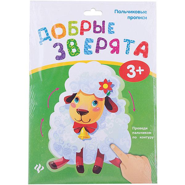 Пальчиковые прописи. Добрые зверятаПрописи<br>Характеристики:<br><br>• тип игрушки: прописи;<br>• возраст: от 3 лет; <br>•количество страниц: 4;<br>• материал: картон, бумага;<br>• вес:  56 гр;<br>• размер: 24,5х16,9х0,2 см;<br>• бренд: Fenix.<br><br>Книга «Пальчиковые прописи. Добрые зверята» разработана для детей от трех лет и старше. Идея не имеет аналогов.  Водочувствительный слой нанесен по контуру каждого рисунка, когда малыш проводит мокрым пальчиком, краски проступают. Максимально полезное и увлекательное упражнение для детей.<br><br>Такие прописи увлекут ребенка надолго, ведь это так интересно. В серии есть разные книжечки, каждая из которых порадует малышей.<br><br>Книгу  «Пальчиковые прописи. Добрые зверята» можно купить в нашем интернет-магазине.<br><br>Ширина мм: 245<br>Глубина мм: 169<br>Высота мм: 2<br>Вес г: 62<br>Возраст от месяцев: 0<br>Возраст до месяцев: 72<br>Пол: Унисекс<br>Возраст: Детский<br>SKU: 7339171