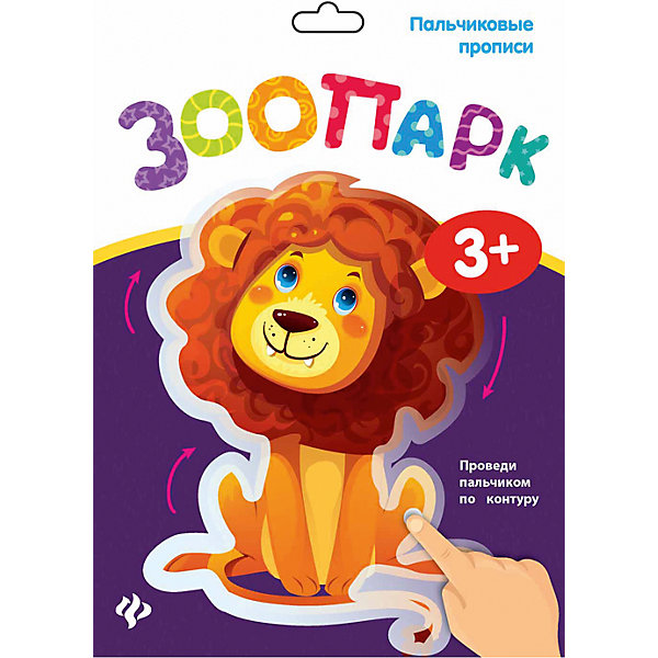 Пальчиковые прописи. ЗоопаркПрописи<br>Характеристики:<br><br>• тип игрушки: прописи;<br>• возраст: от 3 лет; <br>•количество страниц: 4;<br>• материал: картон, бумага;<br>• вес:  56 гр;<br>• размер: 24,5х16,9х0,2 см;<br>• бренд: Fenix.<br><br>Книга «Пальчиковые прописи. Зоопарк» разработана для детей от трех лет и старше. Идея не имеет аналогов.  Водочувствительный слой нанесен по контуру каждого рисунка, когда малыш проводит мокрым пальчиком, краски проступают. Максимально полезное и увлекательное упражнение для детей.<br><br>Такие прописи увлекут ребенка надолго, ведь это так интересно. В серии есть разные книжечки, каждая из которых порадует малышей.<br><br>Книгу  «Пальчиковые прописи. Зоопарк» можно купить в нашем интернет-магазине.<br>Ширина мм: 245; Глубина мм: 169; Высота мм: 2; Вес г: 62; Возраст от месяцев: 0; Возраст до месяцев: 72; Пол: Унисекс; Возраст: Детский; SKU: 7339172;
