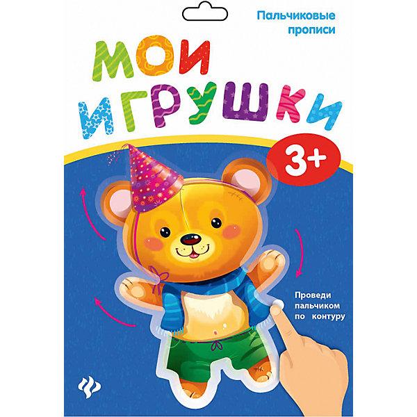 Пальчиковые прописи. Мои игрушкиПрописи<br>Характеристики:<br><br>• тип игрушки: прописи;<br>• возраст: от 3 лет; <br>•количество страниц: 4;<br>• материал: бумага;<br>• вес:  62 гр;<br>• размер: 24,5х16,9х0,2 см;<br>• бренд: Fenix.<br><br>Книга «Пальчиковые прописи. Мои игрушки» разработана для детей от трех лет и старше. Идея не имеет аналогов.  Водочувствительный слой нанесен по контуру каждого рисунка, когда малыш проводит мокрым пальчиком, краски проступают. Максимально полезное и увлекательное упражнение для детей.<br><br>Такие прописи увлекут ребенка надолго, ведь это так интересно. В серии есть разные книжечки, каждая из которых порадует малышей.<br><br>Книгу  «Пальчиковые прописи. Мои игрушки» можно купить в нашем интернет-магазине.<br><br>Ширина мм: 245<br>Глубина мм: 169<br>Высота мм: 2<br>Вес г: 62<br>Возраст от месяцев: 0<br>Возраст до месяцев: 72<br>Пол: Унисекс<br>Возраст: Детский<br>SKU: 7339173