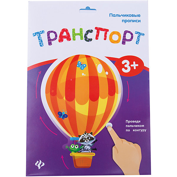 Пальчиковые прописи. ТранспортРаскраски для детей<br>Характеристики:<br><br>• тип игрушки: прописи;<br>• возраст: от 3 лет; <br>•количество страниц: 4;<br>• материал: бумага;<br>• вес:  62 гр;<br>• размер: 24,5х16,9х0,2 см;<br>• бренд: Fenix.<br><br>Книга «Пальчиковые прописи. Транспорт» разработана для детей от трех лет и старше. Идея не имеет аналогов.  Водочувствительный слой нанесен по контуру каждого рисунка, когда малыш проводит мокрым пальчиком, краски проступают. Максимально полезное и увлекательное упражнение для детей.<br><br>Такие прописи увлекут ребенка надолго, ведь это так интересно. В серии есть разные книжечки, каждая из которых порадует малышей.<br><br>Книгу  «Пальчиковые прописи. Транспорт» можно купить в нашем интернет-магазине.<br>Ширина мм: 245; Глубина мм: 169; Высота мм: 2; Вес г: 62; Возраст от месяцев: 0; Возраст до месяцев: 72; Пол: Унисекс; Возраст: Детский; SKU: 7339174;