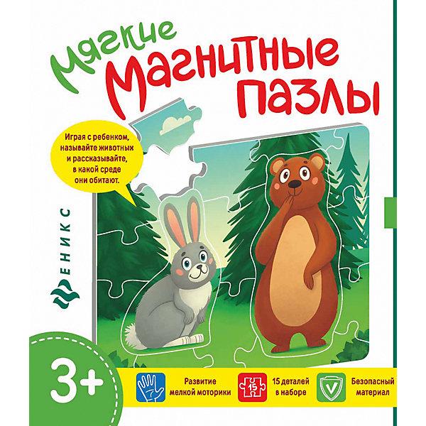 Мягкие магнитные пазлы.Мишка и зайкаПазлы для малышей<br>Характеристики:<br><br>• тип игрушки: пазл;<br>• возраст: от 3 лет; <br>•количество  деталей: 16 шт;<br>• материал: картон;<br>• вес:  96 гр;<br>• размер: 19,2х23,8х0,5 см;<br>• бренд: Fenix.<br><br>«Мягкие магнитные пазлы. Мишка и зайка» разработаны для детей от трех лет и старше. Интересная и большая серия  прекрасно подходит для первого знакомства малыша с пазлами. Вспененная прослойка создает объем, такой пазл, в отличие от плоского, легко взять в руку и переместить с места на место. В наборе есть 16 деталей, которые удобно брать маленькой ручкой. <br><br>Пазлы позволяют развить мелкую моторику ребенка, усидчивость, логику и мышление. Использование таких игр отлично сказывается на развитие малыша. В серии есть разные варианты пазлов.<br><br>Игру «Мягкие магнитные пазлы. Мишка и зайка» можно купить в нашем интернет-магазине.<br>Ширина мм: 192; Глубина мм: 238; Высота мм: 5; Вес г: 94; Возраст от месяцев: 0; Возраст до месяцев: 72; Пол: Унисекс; Возраст: Детский; SKU: 7339178;