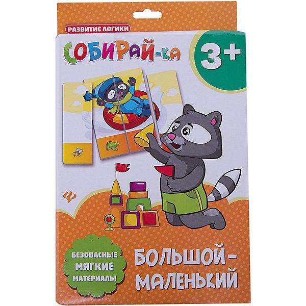 Собирай-ка. Большой-маленькийОкружающий мир<br>Характеристики:<br><br>• тип игрушки: игра;<br>• возраст: от 3 лет; <br>•количество деталей: 4;<br>• материал: картон;<br>• вес:  78 гр;<br>• размер: 27,4х17х1,4 см;<br>• бренд: Fenix.<br><br>Карточки «Собирай-ка. Большой-маленький» разработаны для детей от трех лет и старше. Развивать логическое мышление теперь так просто и под силу самым маленьким.  В игровой форме малыш соберет сюжетную картинку их 4-х частей, а потом сможет рассмотреть получившуюся последовательность в нижней части. <br><br>Мягкий материал и крупные элементы делают игру безопасной для любого возраста. Использовать следует только под непосредственным наблюдением взрослых. В серии есть другие варианты веселой игры.<br><br>Карточки «Собирай-ка. Большой-маленький» можно купить в нашем интернет-магазине.<br>Ширина мм: 274; Глубина мм: 170; Высота мм: 14; Вес г: 81; Возраст от месяцев: 0; Возраст до месяцев: 72; Пол: Унисекс; Возраст: Детский; SKU: 7339185;
