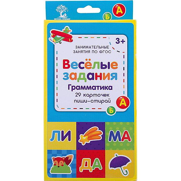 Веселые задания. ГрамматикаТесты и задания<br>Характеристики:<br><br>• тип игрушки: книга;<br>• возраст: от 0 лет; <br>• материал: картон, бумага;<br>• количество страниц: 58;<br>• вес: 170 гр;<br>• размер: 21,7х10,6х1,5 см;<br>• упаковка: картон;<br>• бренд: Fenix.<br><br>Книга «Веселые задания. Грамматика» - это издание, которое по большей части станет отличным приобретением для детей любого возраста. Такое издание может стать отличным дополнением к занятиям в школе или детском саду и даже дома.<br><br>Перед вами набор двусторонних многоразовых карточек с занимательными заданиями. Он содержит 29 карточек, на которых благодаря специальной поверхности можно писать, рисовать и стирать столько, сколько ребёнку захочется. В наборе - занимательные задания на развитие грамматических навыков и обучение ребёнка чтению перед школой. Уникальный набор поможет организовать досуг вашего ребёнка или даже целой компании. Идеально подходит для поездок, каникул, выходных, когда нужно весело и с пользой провести с ребёнком время.<br><br>Книги серии будут полезны воспитателям дошкольных образовательных учреждений, гувернерам и родителям для занятий с детьми как в детском саду, так и дома.<br><br>Книгу «Веселые задания. Грамматика» можно купить в нашем интернет-магазине.<br>Ширина мм: 217; Глубина мм: 106; Высота мм: 15; Вес г: 172; Возраст от месяцев: 0; Возраст до месяцев: 72; Пол: Унисекс; Возраст: Детский; SKU: 7339201;