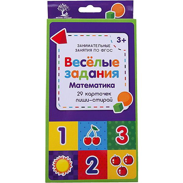 Веселые задания. МатематикаТесты и задания<br>Характеристики:<br><br>• тип игрушки: книга;<br>• возраст: от 0 лет; <br>• материал: картон, бумага;<br>• количество страниц: 58;<br>• вес: 170 гр;<br>• размер: 21,7х10,6х1,5 см;<br>• упаковка: картон;<br>• бренд: Fenix.<br><br>Книга «Веселые задания. Математика» - это издание, которое по большей части станет отличным приобретением для детей любого возраста. Такое издание может стать отличным дополнением к занятиям в школе или детском саду и даже дома.<br><br>Перед вами набор двусторонних многоразовых карточек с занимательными заданиями. Он содержит 29 карточек, на которых благодаря специальной поверхности можно писать, рисовать и стирать столько, сколько ребёнку захочется. В наборе - занимательные задания на развитие математических навыков. Уникальный набор поможет организовать досуг вашего ребёнка или даже целой компании. Идеально подходит для поездок, каникул, выходных, когда нужно весело и с пользой провести с ребёнком время.<br><br>Книги серии будут полезны воспитателям дошкольных образовательных учреждений, гувернерам и родителям для занятий с детьми как в детском саду, так и дома.<br><br>Книгу «Веселые задания. Математика» можно купить в нашем интернет-магазине.<br>Ширина мм: 217; Глубина мм: 106; Высота мм: 15; Вес г: 172; Возраст от месяцев: 0; Возраст до месяцев: 72; Пол: Унисекс; Возраст: Детский; SKU: 7339203;