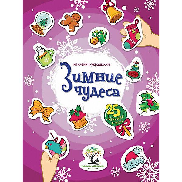 Зимние чудеса: наклейки-украшалкиКнижки с наклейками<br>Характеристики:<br><br>• тип игрушки: книга;<br>• возраст: от 0 лет; <br>• редактор: Лезина О.; <br>• количество страниц: 2; <br>• материал: картон, бумага;<br>• вес: 20 гр;<br>• размер: 20х14,5х0,1 см;<br>• упаковка: пакет;<br>• бренд: Fenix.<br><br>Книга «Зимние чудеса: наклейки-украшалки» - это игрушка, которая станет отличным приобретением для детей любого возраста. Таая игрушка может стать отличным дополнением к занятиям в школе или детском саду и даже дома.<br><br>Хотите скорей почувствовать запах мандаринов, услышать шелест мишуры и увидеть нарядную ёлку?<br>Тогда эта книга - то, что вам нужно! 25 наклеек заряжены новогодним настроением! Используйте готовый фон или украсьте наклейками стены, стёкла, подарки или открытки для близких. Веселитесь и фантазируйте вместе с «Наклейками-украшалками».<br><br>Книгу «Зимние чудеса: наклейки-украшалки» можно купить в нашем интернет-магазине.<br>Ширина мм: 201; Глубина мм: 145; Высота мм: 1; Вес г: 20; Возраст от месяцев: 0; Возраст до месяцев: 72; Пол: Унисекс; Возраст: Детский; SKU: 7339205;