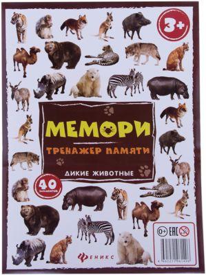 Fenix Мемори:тренажер памяти.Дикие животные