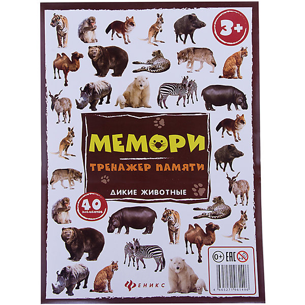 Мемори:тренажер памяти.Дикие животныеИгры мемо<br>Характеристики:<br><br>• тип игрушки: игровые карточки;<br>• возраст: от 0 лет; <br>• количество: 40 карточек; <br>• материал: картон, бумага;<br>• вес: 109 гр;<br>• размер: 31,8х22,8х0,7 см;<br>• бренд: Fenix.<br><br>Карточки «Мемори: тренажер памяти. Дикие животные» - это игрушка, которая станет отличным приобретением для детей любого возраста. Таая игрушка может стать отличным дополнением к занятиям в школе или детском саду и даже дома.<br><br>Карточки тщательно перемешиваются между собой и раскладываются в случайном порядке изображением вниз, главное, чтобы карточки не перекрывали друг друга. Каждый игрок может открывать любые две карточки за один ход. Если при открытии образовалась парочка, то игрок забирает обе карточки себе и делает следующий ход. Если картинки на перевернутых карточках разные, то игрок кладет открытые карточки на их прежнее место лицевой стороной вверх так, чтобы все участники игры могли на них посмотреть и запомнить их расположение, после чего открытые карточки переворачивают обратно лицевой стороной вниз и ход переходит к следующему игроку. Выигрывает тот, кто набирает больше всех парных карточек за игру.<br><br>Это занятие не только надолго увлечет малыша, но и поможет ему освоить алфавит и счёт, развить ассоциативное мышление, цветовое восприятие, воображение и мелкую моторику.<br><br>Карточки «Мемори: тренажер памяти. Дикие животные» можно купить в нашем интернет-магазине.<br>Ширина мм: 318; Глубина мм: 228; Высота мм: 7; Вес г: 114; Возраст от месяцев: 0; Возраст до месяцев: 72; Пол: Унисекс; Возраст: Детский; SKU: 7339206;