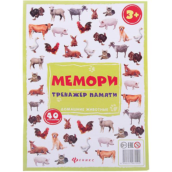 Мемори:тренажер памяти.Домашние животныеИгры мемо<br>Характеристики:<br><br>• тип игрушки: игровые карточки;<br>• возраст: от 0 лет; <br>• количество: 40 карточек; <br>• материал: картон, бумага;<br>• вес: 109 гр;<br>• размер: 31,8х22,8х0,7 см;<br>• бренд: Fenix.<br><br>Карточки «Мемори: тренажер памяти. Домашние животные» - это игрушка, которая станет отличным приобретением для детей любого возраста. Таая игрушка может стать отличным дополнением к занятиям в школе или детском саду и даже дома.<br><br>Карточки тщательно перемешиваются между собой и раскладываются в случайном порядке изображением вниз, главное, чтобы карточки не перекрывали друг друга. Каждый игрок может открывать любые две карточки за один ход. Если при открытии образовалась парочка, то игрок забирает обе карточки себе и делает следующий ход. Если картинки на перевернутых карточках разные, то игрок кладет открытые карточки на их прежнее место лицевой стороной вверх так, чтобы все участники игры могли на них посмотреть и запомнить их расположение, после чего открытые карточки переворачивают обратно лицевой стороной вниз и ход переходит к следующему игроку. Выигрывает тот, кто набирает больше всех парных карточек за игру.<br><br>Это занятие не только надолго увлечет малыша, но и поможет ему освоить алфавит и счёт, развить ассоциативное мышление, цветовое восприятие, воображение и мелкую моторику.<br><br>Карточки «Мемори: тренажер памяти. Домашние животные» можно купить в нашем интернет-магазине.<br>Ширина мм: 318; Глубина мм: 228; Высота мм: 7; Вес г: 109; Возраст от месяцев: 0; Возраст до месяцев: 72; Пол: Унисекс; Возраст: Детский; SKU: 7339207;