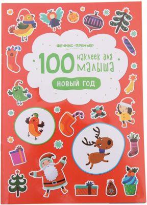 Fenix 100 наклеек для малыша.Новый год фото-1