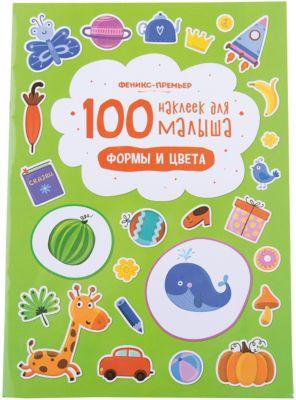 Fenix 100 наклеек для малыша.Формы и цвета