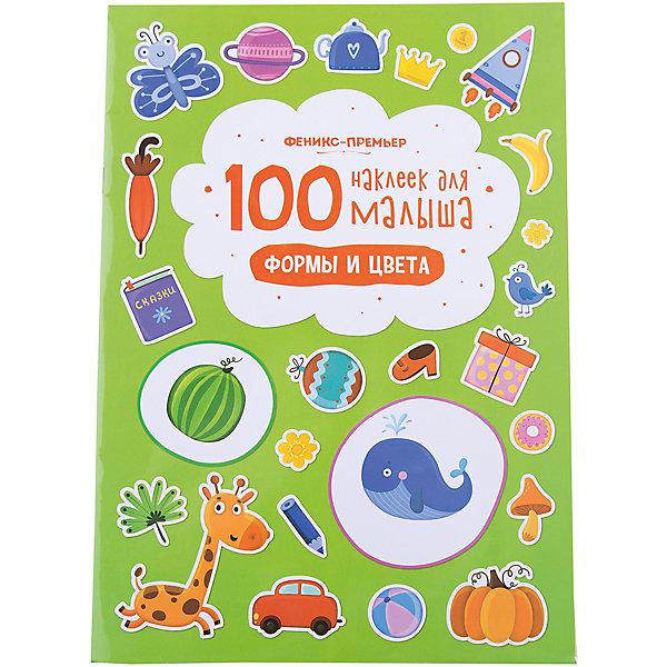 Купить 100 наклеек для малыша.Формы и цвета, Fenix, Россия, Унисекс
