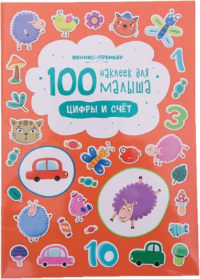 Fenix 100 наклеек для малыша.Цифры и счет