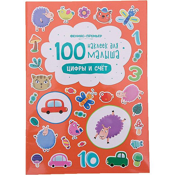 100 наклеек для малыша.Цифры и счетКнижки с наклейками<br>Характеристики:<br><br>• тип игрушки: книга;<br>• возраст: от 0 лет; <br>• редактор: Костомарова Е.; <br>• художник: Бердюгина Т.; <br>• количество страниц: 4; <br>• материал: картон, бумага;<br>• вес: 64 гр;<br>• размер: 29х20,6х0,2 см;<br>• бренд: Fenix.<br><br>Книга «100 наклеек для малыша. Цифры и счет» - это игрушка, которая станет отличным приобретением для детей любого возраста. Таая игрушка может стать отличным дополнением к занятиям в школе или детском саду и даже дома.<br><br>На внутренней стороне обложки вы найдете плакат, а к нему - целую сотню ярких красочных наклеек, которые можно приклеивать и отклеивать сколько угодно раз! Это занятие не только надолго увлечет малыша, но и поможет ему освоить алфавит и счёт, развить ассоциативное мышление, цветовое восприятие, воображение и мелкую моторику.<br><br>Книгу «100 наклеек для малыша. Цифры и счет» можно купить в нашем интернет-магазине.<br>Ширина мм: 290; Глубина мм: 206; Высота мм: 2; Вес г: 64; Возраст от месяцев: 0; Возраст до месяцев: 72; Пол: Унисекс; Возраст: Детский; SKU: 7339213;