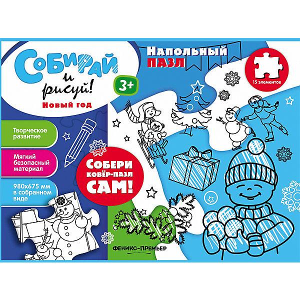 Новый год: коврик-пазлКоврики-пазлы<br>Характеристики:<br><br>• тип игрушки: пазл;<br>• возраст: от 0 лет; <br>• количество: 15 элементов; <br>• материал: картон, бумага;<br>• вес: 648 гр;<br>• упаковка: картон;<br>• размер: 27х34,2х10 см;<br>• бренд: Fenix.<br><br>Пазл-коврик «Новый год» - это игрушка, которая станет отличным приобретением для детей любого возраста. Таая игрушка может стать отличным дополнением к занятиям в школе или детском саду и даже дома.<br><br>Напольный коврик-пазл Собирай и рисуй - это двусторонний пазл с крупными деталями, удобными для детских ручек, который собирают преимущественно на полу из-за достаточно больших размеров. Детали таких детских ковриков-пазлов довольно крупные, для того чтобы их могли использовать в игре совсем маленькие дети.<br><br>Складывание пазлов - это очень увлекательное и полезное занятие. Пазл - занимательная развивающая и обучающая игра, которая требует усидчивости, аккуратности и внимательности. Собирая картину, ребёнок познаёт связи между частью и целым, развивает логическое мышление, воображение, мелкую моторику, тактильное восприятие и умение принимать самостоятельные решения.<br><br>Пазл-коврик «Новый год» можно купить в нашем интернет-магазине.<br>Ширина мм: 270; Глубина мм: 342; Высота мм: 100; Вес г: 648; Возраст от месяцев: 0; Возраст до месяцев: 72; Пол: Унисекс; Возраст: Детский; SKU: 7339214;