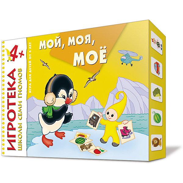 Купить Игротека ШСГ 4+ Мой, моя, мое, Мозаика-Синтез, Россия, Унисекс
