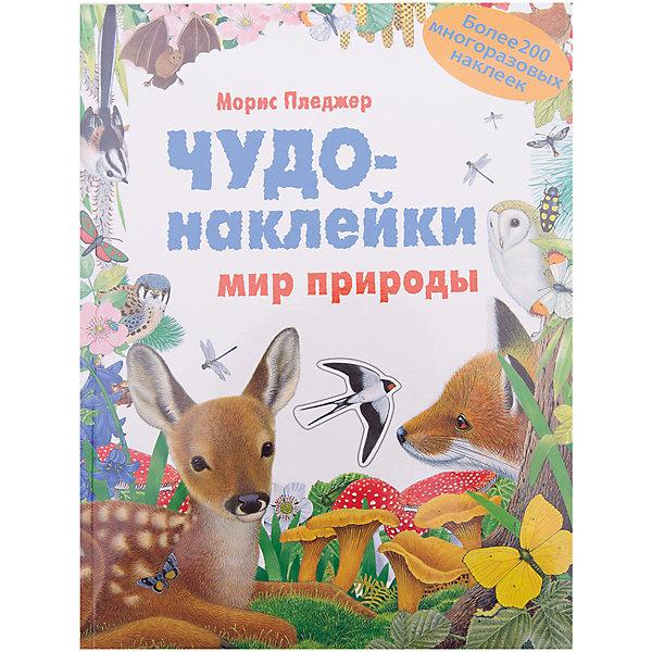 Чудо-наклейки. Мир природыКнижки с наклейками<br>Книга «Мир природы» серии «Чудо-наклейки» увлекательно расскажет о различных животных, их особенностях и поведении. Ваш ребенок с удовольствием будет рассматривать великолепные иллюстрации Мориса Пледжера и слушать занимательные факты  мире живой природы. Закрепить полученные знания помогут интересные задания - ребенку  предстоит правильно распределить по красочным страницам более 200 многоразовых наклеек.<br>Такие занятия способствуют интеллектуальному развитию, а также развитию воображения, внимания, мелкой моторики и координации движений.<br><br>Ширина мм: 6<br>Глубина мм: 215<br>Высота мм: 280<br>Вес г: 39<br>Возраст от месяцев: 60<br>Возраст до месяцев: 84<br>Пол: Унисекс<br>Возраст: Детский<br>SKU: 7340146