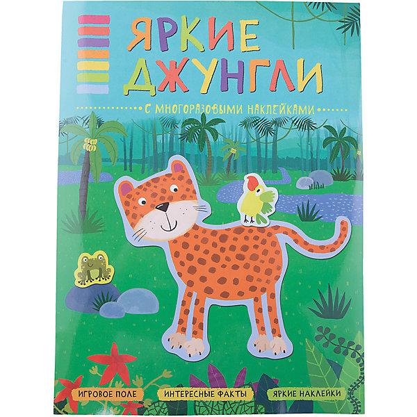 В мире животных. Яркие джунглиКнижки с наклейками<br>Увлекательная книга «Яркие джунгли» серии «В мире животных» расскажет Вашему ребенку  об удивительном, необыкновенном и разнообразном животном мире джунглей Южной Америки. Маленький путешественник узнает много интересного об этой природной зоне и познакомится с ее обитателями.<br>Помимо множества занимательных фактов внутри книги малыша ждет сюрприз – большая панорамная иллюстрация с изображением тропического леса. Дополняя ее яркими многоразовыми наклейками – животными джунгли, он не только закрепит новые знания, но и создаст красочный плакат, которым можно украсить стены комнаты.<br>Ширина мм: 2; Глубина мм: 208; Высота мм: 280; Вес г: 11; Возраст от месяцев: 36; Возраст до месяцев: 72; Пол: Унисекс; Возраст: Детский; SKU: 7340150;