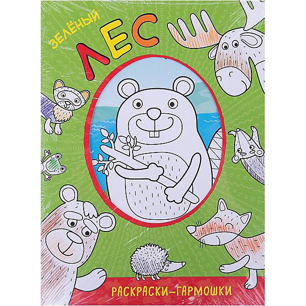 Раскраски-гармошки. Зеленый лесРаскраски для детей<br>Необычная раскраска-гармошка «Зеленый лес» поможет не только весело и с пользой провести время, но и создать оригинальный плакат для украшения комнаты. <br>Небольшая книжка-гармошка легко превращается в панораму с лесным пейзажем. Маленькому художнику предстоит раскрасить с помощью карандашей и фломастеров животных, обитающих в лесу. Справиться с этой интересной, но непростой задачей ему поможет цветовая подсказка с множеством интересных фактов о мире живой природы на обороте.<br>Занятия по книге «Зеленый лес» серии Раскраски-гармошки способствуют развитию творческих способностей, речи, мышления, а также расширению представлений об окружающем мире.<br><br>Ширина мм: 4<br>Глубина мм: 164<br>Высота мм: 222<br>Вес г: 5<br>Возраст от месяцев: 36<br>Возраст до месяцев: 72<br>Пол: Унисекс<br>Возраст: Детский<br>SKU: 7340159