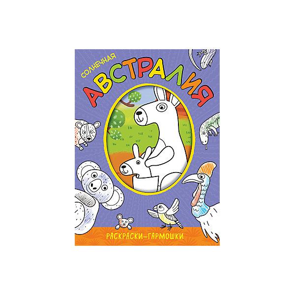 Раскраски-гармошки. Солнечная АвстралияРаскраски для детей<br>Необычная раскраска-гармошка «Солнечная Австралия» поможет не только весело и с пользой провести время, но и создать оригинальный плакат для украшения комнаты. <br>Небольшая книжка-гармошка легко превращается в панораму с пейзажем австралийской полупустыни. Маленькому художнику предстоит раскрасить с помощью карандашей и фломастеров животных, обитающих в Австралии. Справиться с этой интересной, но непростой задачей ему поможет цветовая подсказка с множеством интересных фактов о мире живой природы на обороте.<br>Занятия по книге «Солнечная Австралия» серии Раскраски-гармошки способствуют развитию творческих способностей, речи, мышления, а также расширению представлений об окружающем мире.<br><br>Ширина мм: 4<br>Глубина мм: 164<br>Высота мм: 222<br>Вес г: 5<br>Возраст от месяцев: 36<br>Возраст до месяцев: 72<br>Пол: Унисекс<br>Возраст: Детский<br>SKU: 7340161