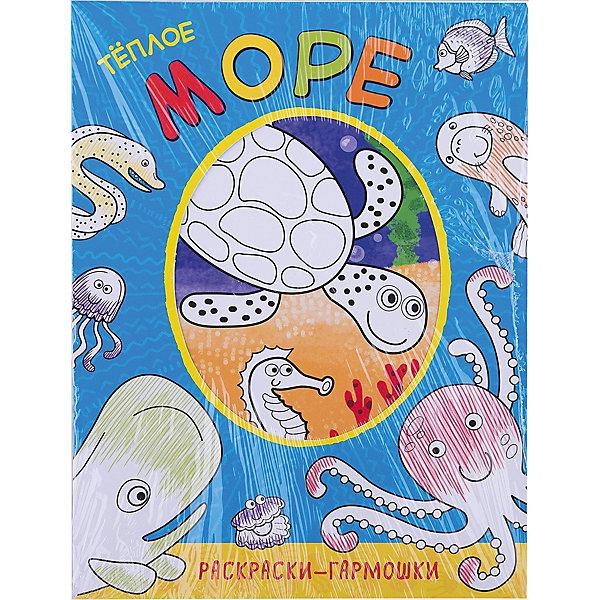 Раскраски-гармошки. Теплое мореРаскраски для детей<br>Необычная раскраска-гармошка «Теплое море» поможет не только весело и с пользой провести время, но и создать оригинальный плакат для украшения комнаты. <br>Небольшая книжка-гармошка легко превращается в панораму с изображением подводного мира. Маленькому художнику предстоит раскрасить с помощью карандашей и фломастеров животных, обитающих в море. Справиться с этой интересной, но непростой задачей ему поможет цветовая подсказка с множеством интересных фактов о мире живой природы на обороте.<br>Занятия по книге «Теплое море» серии Раскраски-гармошки способствуют развитию творческих способностей, речи, мышления, а также расширению представлений об окружающем мире.<br><br>Ширина мм: 4<br>Глубина мм: 164<br>Высота мм: 222<br>Вес г: 5<br>Возраст от месяцев: 36<br>Возраст до месяцев: 72<br>Пол: Унисекс<br>Возраст: Детский<br>SKU: 7340162