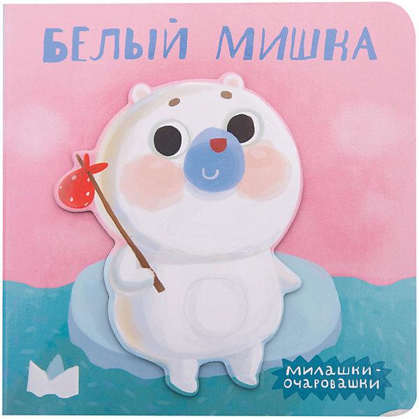 Милашки-очаровашки (New). Белый мишкаПервые книги малыша<br>Миниатюрная книжка «Белый мишка» серии «Милашки-очаровашки» создана специально для самых маленьких читателей. <br>Яркие иллюстрации и веселые стихи познакомят ребенка с добрым белым медвежонком и его приключениями.<br>Книжка-игрушка небольшого формата на плотном картоне как будто создана для маленьких детских ручек – ее удобно держать и листать, а объемная рельефная фигурка на обложке способствует развитию тактильных ощущений.<br>Ширина мм: 7; Глубина мм: 130; Высота мм: 130; Вес г: 7; Возраст от месяцев: 0; Возраст до месяцев: 36; Пол: Унисекс; Возраст: Детский; SKU: 7340165;