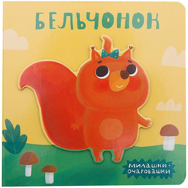 Милашки-очаровашки (New). БельчонокПервые книги малыша<br>Миниатюрная книжка «Бельчонок» серии «Милашки-очаровашки» создана специально для самых маленьких читателей. <br>Яркие иллюстрации и добрые стихи познакомят ребенка с веселой белочкой и ее приключениями.<br>Книжка-игрушка небольшого формата на плотном картоне как будто создана для маленьких детских ручек – ее удобно держать и листать, а объемная рельефная фигурка на обложке способствует развитию тактильных ощущений.<br>Ширина мм: 7; Глубина мм: 130; Высота мм: 130; Вес г: 7; Возраст от месяцев: 0; Возраст до месяцев: 36; Пол: Унисекс; Возраст: Детский; SKU: 7340166;