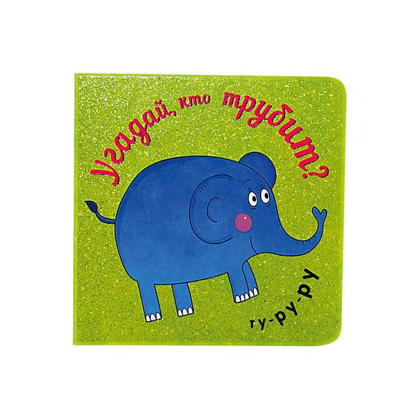 Угадай, кто трубитПервые книги малыша<br>Замечательная книжка-малышка «Угадай, кто трубит» расскажет вашему малышу, кто может трубить.<br>Книжка небольшого формата на картоне создана специально для маленьких детских ручек – ее удобно держать и листать. Очаровательные красочные иллюстрации и забавные стихи обязательно понравятся малышу и помогут ему освоить звук «Ту-ру-ру».<br>Ширина мм: 7; Глубина мм: 130; Высота мм: 130; Вес г: 6; Возраст от месяцев: 0; Возраст до месяцев: 36; Пол: Унисекс; Возраст: Детский; SKU: 7340172;