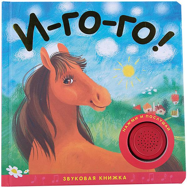 Звуковые книжки. И-го-го!Музыкальные книги<br>Звуковые книжки. И-го-го!<br>Эта замечательная звуковая книжка познакомит вашего малыша с приключениями дружелюбной лошадки. <br>Крупные яркие картинки и блестящая фольга в оформлении обложки, несомненно, привлекут его внимание. <br>Простой и доступный текст расскажет вашему ребенку о приключениях лошадки, а, нажав на кнопку, он услышит «И-го-го!».<br><br>Ширина мм: 20<br>Глубина мм: 180<br>Высота мм: 180<br>Вес г: 39<br>Возраст от месяцев: 0<br>Возраст до месяцев: 24<br>Пол: Унисекс<br>Возраст: Детский<br>SKU: 7340173