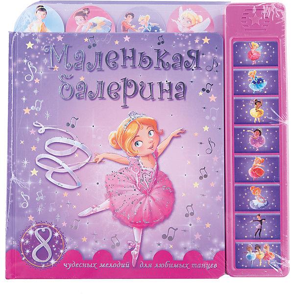 Маленькая балеринаМузыкальные книги<br>Маленькая балерина.<br>Добро пожаловать в балетную школу! Маленькая балерина Майя и ее друзья уже приступили к своим первым репетициям.<br>Их ждёт увлекательная подготовка к грандиозному представлению.<br>Нажимая на кнопки, малыш сможет послушать 8 знаменитых классических мелодий Чайковского, Вивальди, Штрауса и других великих композиторов. <br>Под волшебные звуки музыки он совершит свои первые танцевальные па.<br><br>Ширина мм: 13<br>Глубина мм: 270<br>Высота мм: 270<br>Вес г: 53<br>Возраст от месяцев: 0<br>Возраст до месяцев: 36<br>Пол: Унисекс<br>Возраст: Детский<br>SKU: 7340174