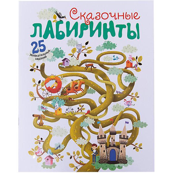 Сказочные лабиринтыТесты и задания<br>Добро пожаловать в волшебный мир увлекательных заданий и сказочных головоломок!<br>Книга «Сказочные лабиринты» поможет весело провести время дома, в дороге или на отдыхе. Внутри вас ждут герои любимых сказок и 25 лабиринтов. Вооружившись карандашом, вы сможете помочь принцу добраться до окна Рапунцель, поросятам спрятаться от Волка, Щелкунчику собрать армию солдатиков и т. д. <br>Распутывать переплетенные и прокладывать новые дорожки, находить выходы из тупиков – занятие не только интересное, но и полезное. Оно способствует развитию мышления, внимания и мелкой моторики.<br>Ширина мм: 2; Глубина мм: 215; Высота мм: 273; Вес г: 15; Возраст от месяцев: 48; Возраст до месяцев: 84; Пол: Унисекс; Возраст: Детский; SKU: 7340175;
