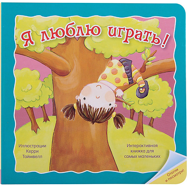 Отогни и посмотри! Я люблю игратьТесты и задания<br>Отогни и посмотри! Я люблю играть<br>Книжка-игрушка Отогни и посмотри! Я люблю играть - замечательная книжка, которую не только интересно читать, но с ней можно играть.<br>У книжки живые странички, на каждой из которых есть кармашек с ответом на вопрос.<br>Книжка-игрушка доставит массу удовольствия Вашему малышу.<br>Особенности:<br>книжка-игрушка Отогни и посмотри! Я люблю играть имеет твердую картонную основу и будет долго служить малышу<br>иллюстрации выполнены в ярких цветах и крупных формах специально для самых маленьких<br>книжка является прекрасным развивающим материалом для ребенка<br>книга Отогни и посмотри! Я люблю играть развивает:<br>мелкой моторики - ребенку понравится отгибать страничку снова и снова, чтобы посмотреть ответ на вопрос и увидеть веселый рисунок,и таким образом, тренировать свои пальчики<br>память - в книжке очень простой и запоминающийся текст, который способствует обогащению словарного запаса ребенка <br>воображение - после чтения книжки и ответов на все вопросы можно придумать продолжение истории про главного героя вместе с малышом<br>фантазию - играть с книжкой можно по-разному: открывая и закрывая странички, рассматривая и общаясь с главным героем,придумывая новые ситуации, конечно, мама или папа должны играть вместе с малышом<br><br>Ширина мм: 11<br>Глубина мм: 170<br>Высота мм: 170<br>Вес г: 24<br>Возраст от месяцев: 24<br>Возраст до месяцев: 48<br>Пол: Унисекс<br>Возраст: Детский<br>SKU: 7340177