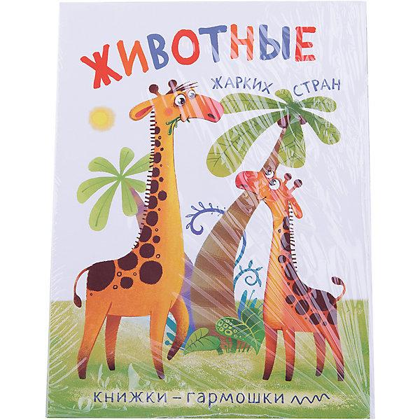 Книжки-гармошки. Животные жарких странПервые книги малыша<br>Какие животные обитают в жарких странах? На вопросы маленького исследователя ответит яркая книга «Животные жарких стран» серии «Книжки-гармошки». <br>Красочная книжка-игрушка предназначена для развития мышления и речи у детей в возрасте от 1 года. Она обязательно заинтересует малыша и принесет ему радость благодаря необычной форме и красочному оформлению. Рассматривая крупные картинки и слушая веселые двустишия, ребенок познакомится с жирафом, зеброй, ягуаром и другими животными, легко запомнит их названия. <br>Книжка-гармошка имеет удобный формат – ее легко держать в маленьких детских ручках, а еще всегда можно взять в поездку или в гости, украсить с ее помощью детскую комнату или учебный уголок.<br>Ширина мм: 4; Глубина мм: 164; Высота мм: 222; Вес г: 5; Возраст от месяцев: 12; Возраст до месяцев: 36; Пол: Унисекс; Возраст: Детский; SKU: 7340181;