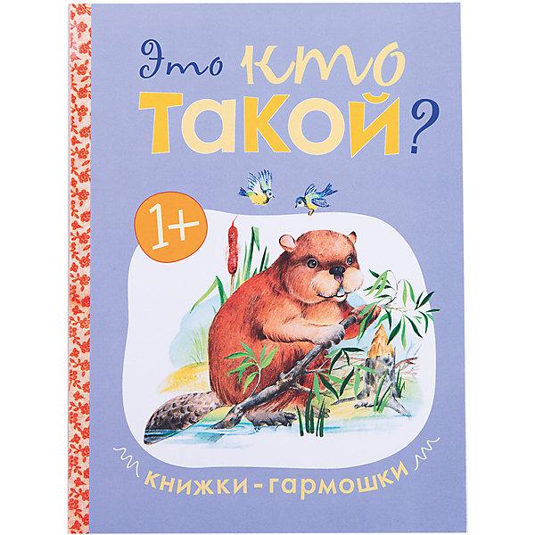 Книжки-гармошки. Это кто такой?Первые книги малыша<br>Белка, зайчик, волк… Кого еще можно встретить в лесу? На вопросы маленького исследователя ответит яркая книга «Это кто такой?» серии «Книжки-гармошки».<br>Красочная книжка-игрушка предназначена для развития мышления и речи у детей в возрасте от 1 года. Занятия по ней обязательно заинтересуют Вашего малыша и принесут ему радость. Необычная форма и красочное оформление привлекут внимание ребенка, а добрые стихи и крупные картинки расскажут о различных лесных обитателях.<br>Книжка-гармошка имеет удобный формат – ее легко держать в маленьких детских ручках, а еще всегда можно взять в поездку или в гости, украсить с ее помощью детскую комнату или учебный уголок.<br><br>Ширина мм: 4<br>Глубина мм: 164<br>Высота мм: 222<br>Вес г: 5<br>Возраст от месяцев: 0<br>Возраст до месяцев: 36<br>Пол: Унисекс<br>Возраст: Детский<br>SKU: 7340183