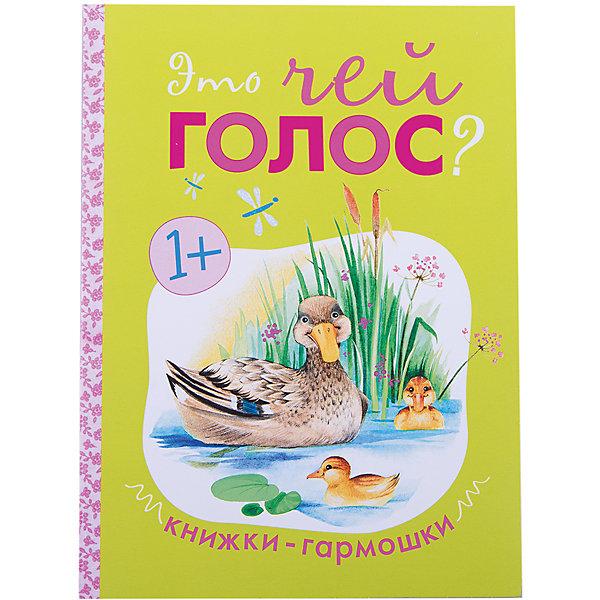 Книжки-гармошки. Это чей голос?Первые книги малыша<br>И-го-го, тяв-тяв, му-му… Чьи это голоса? На вопросы маленького исследователя ответит яркая книга «Это чей голос?» серии «Книжки-гармошки».<br>Красочная книжка-игрушка предназначена для развития мышления и речи у детей в возрасте от 1 года. Занятия по ней обязательно заинтересуют Вашего малыша и принесут ему радость. Необычная форма и красочное оформление привлекут внимание ребенка, а добрые стихи и крупные картинки расскажут ему о том, как зовут маму малыши-зверята: козлёнок, утёнок, щенок, жеребёнок и многие другие.<br>Книжка-гармошка имеет удобный формат – ее легко держать в маленьких детских ручках, а еще всегда можно взять в поездку или в гости, украсить с ее помощью детскую комнату или учебный уголок.<br><br>Ширина мм: 4<br>Глубина мм: 164<br>Высота мм: 222<br>Вес г: 5<br>Возраст от месяцев: 0<br>Возраст до месяцев: 36<br>Пол: Унисекс<br>Возраст: Детский<br>SKU: 7340184