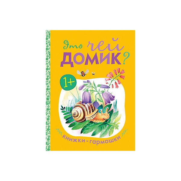 Книжки-гармошки. Это чей домик?Первые книги малыша<br>Кто живет в норе? Кто живет в гнезде? На вопросы маленького исследователя ответит яркая книга «Это чей домик?» серии «Книжки-гармошки».<br>Красочная книжка-игрушка предназначена для развития мышления и речи у детей в возрасте от 1 года. Занятия по ней обязательно заинтересуют Вашего малыша и принесут ему радость. Необычная форма и красочное оформление привлекут внимание ребенка, а добрые стихи и крупные картинки расскажут о том, где живёт собачка, мишутка, скворец, улитка и многие другие животные.<br>Книжка-гармошка имеет удобный формат – ее легко держать в маленьких детских ручках, а еще всегда можно взять в поездку или в гости, украсить с ее помощью детскую комнату или учебный уголок.<br>Ширина мм: 4; Глубина мм: 164; Высота мм: 222; Вес г: 6; Возраст от месяцев: 0; Возраст до месяцев: 36; Пол: Унисекс; Возраст: Детский; SKU: 7340185;